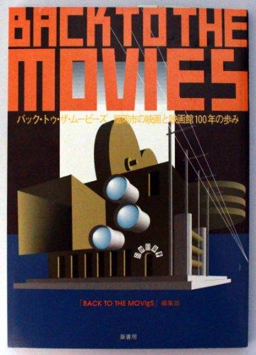 バック・トゥ・ザ・ムービーズ―福岡市の映画と映画館100年の歩み