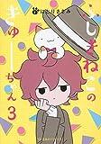 ふしぎねこのきゅーちゃん コミック 1-3巻セット