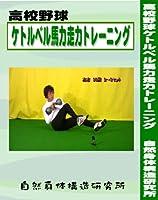 高校野球ケトルベル馬力走力トレーニング(DVD1枚とケトルベル8kg2個のセット)