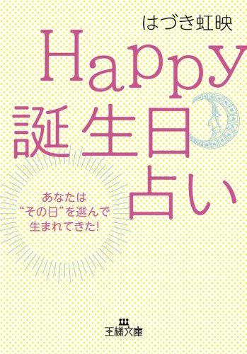 "Happy誕生日占い――あなたは""その日""を選んで生まれてきた! (王様文庫)"