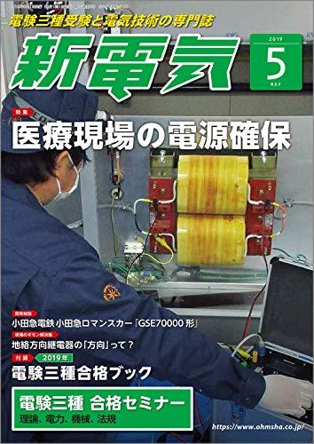 新電気 2019年 05 月号 [雑誌]