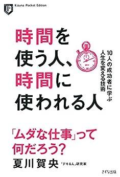 [夏川 賀央]の時間を使う人、時間に使われる人 10人の成功者に学ぶ人生を変える技術 (きずな出版)