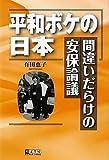 平和ボケの日本—間違いだらけの安保論議