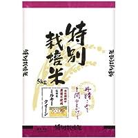 信州産 農薬不使用米【玄米】ミルキークイーン 5kg 平成29年産