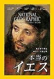 ナショナル ジオグラフィック日本�