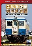 ひたちなか海浜鉄道 那珂湊〜勝田〜阿字ケ浦〜那珂湊間[DVD]