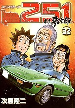 Restore Garage251 (レストアガレージ251 ) 01-32