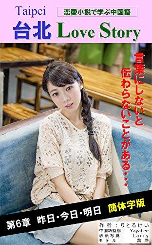 台北 Love Story 第6章【簡体字版】恋愛小説で学ぶ中国語:  昨日・今日・明日 (LITTLE-KEI.COM)