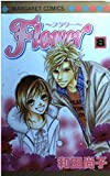 Flower (8) (マーガレットコミックス (3829))