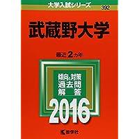 武蔵野大学 (2016年版大学入試シリーズ)
