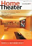 ホームシアター 春号 2012年 04月号 [雑誌]