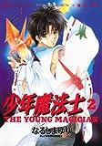 少年魔法士 (2) (ウィングス・コミックス)
