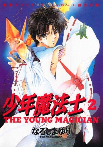 少年魔法士 (2) (ウィングス・コミックス)の詳細を見る