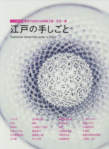 江戸の手しごと―東京で出会える伝統工芸・文化・食―『nid』別冊MOOK (Musashi Mook)