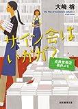 サイン会はいかが? 成風堂書店事件メモ (創元推理文庫)