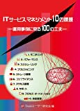 ITサービスマネジメント10の課題