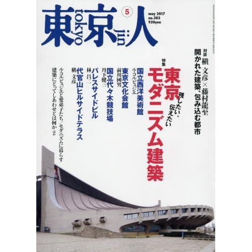 東京人 2017年 05 月号 [雑誌]
