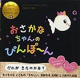 おさかなちゃんの ぴんぽ~ん (世界中でくりかえしせがまれている本)
