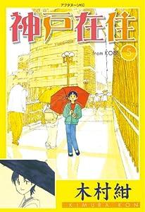 神戸在住 5巻 表紙画像