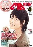 CM NOW ( シーエム・ナウ ) 2010年 03月号 [雑誌]