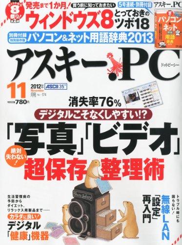 ASCII.PC (アスキードットピーシー) 2012年 11月号 [雑誌]