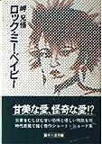 ロック・ミー・ベイビー (ハヤカワ文庫JA)