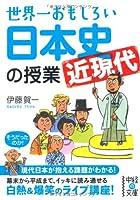 世界一おもしろい 日本史<近現代>の授業 (中経の文庫)