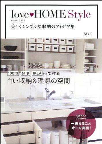 love HOME Style 美しくシンプルな収納のアイデア集の詳細を見る