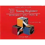 幼児のためのベーシックス ピアノ プリマーB (日本語版)WP231J