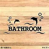 貼ってオシャレに!イルカ二匹でバスルーム用ステッカーシール【お風呂場・DIY】 (黒)