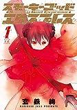 スモーキーゴッドエクスプレス 1巻 (まんがタイムKRコミックス)