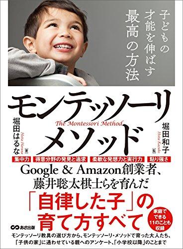 子どもの才能を伸ばす最高の方法モンテッソーリ・メソッド―――「自律した子」の育て方すべて