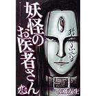 妖怪のお医者さん(9) (講談社コミックス)