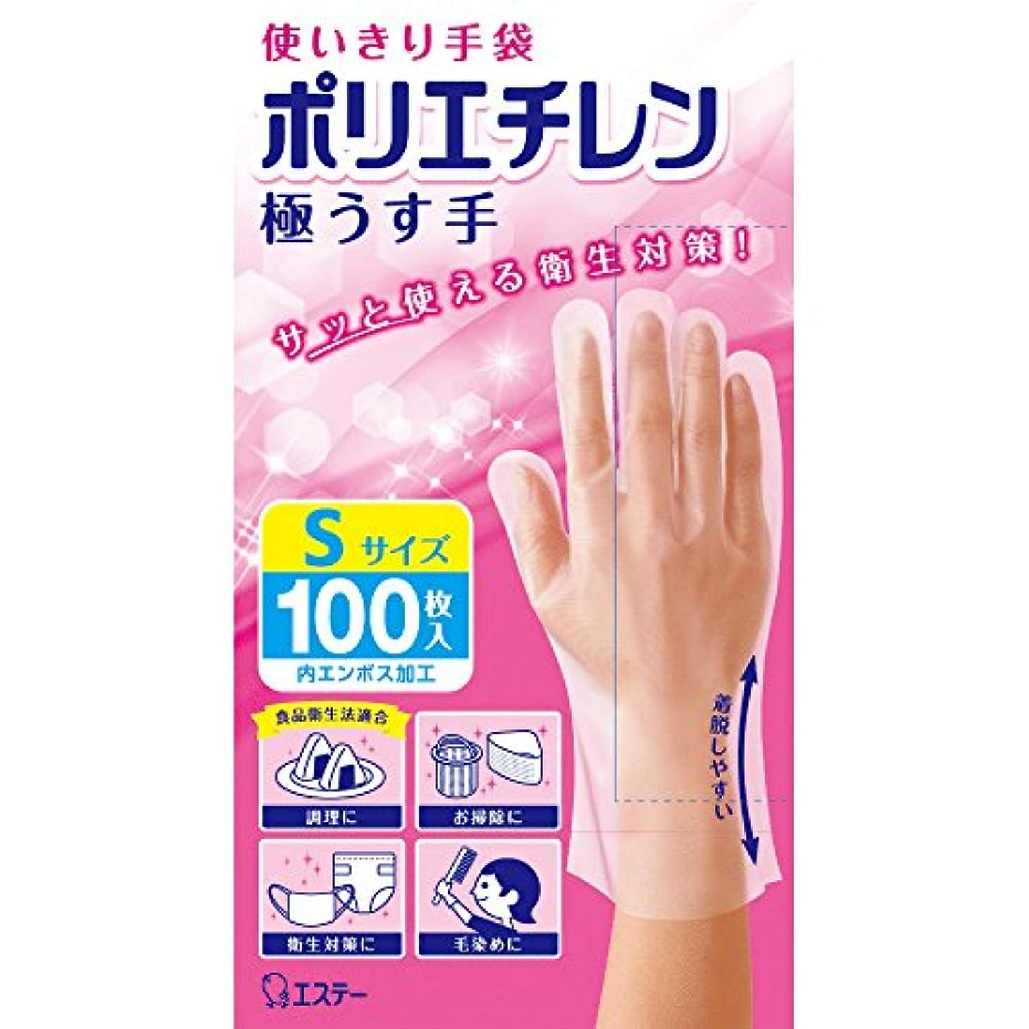 会話沈黙おかしい使いきり手袋 ポリエチレン 極うす手 Sサイズ 半透明 100枚
