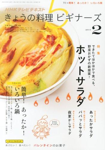 NHK きょうの料理ビギナーズ 2014年 02月号 [雑誌]の詳細を見る