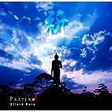 Prayer (Korea Edition)