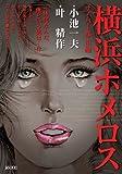 横浜ホメロス バーチャル都市編 (キングシリーズ 漫画スーパーワイド)