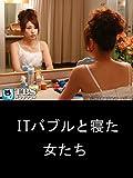 映画「ITバブルと寝た女たち」【TBSオンデマンド】