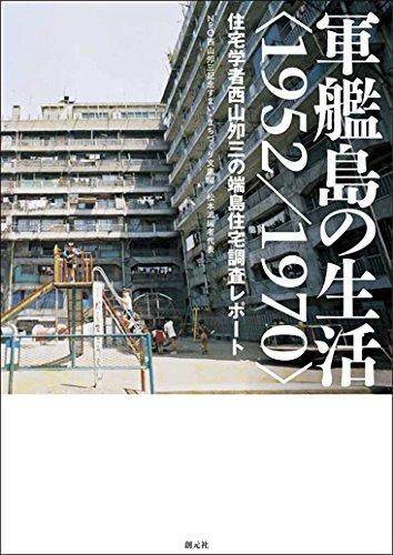 軍艦島の生活<1952/1970>:住宅学者西山夘三の端島住宅調査レポート