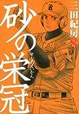 砂の栄冠(8) (ヤンマガKCスペシャル)