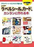 ラベル屋さん 9公認 プライベート・ビジネスで使えるすてきなラベルシール&カードがカンタンに作れる本