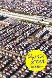 ジャパン・スマイル