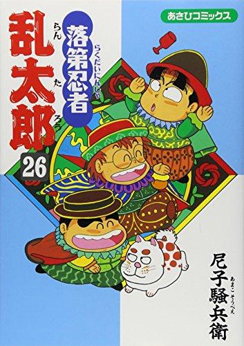 落第忍者乱太郎 (26) (あさひコミックス)の詳細を見る