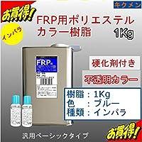 キクメン FRPカラーインパラ樹脂1Kg 硬化剤付き 青色 汎用ベーシック