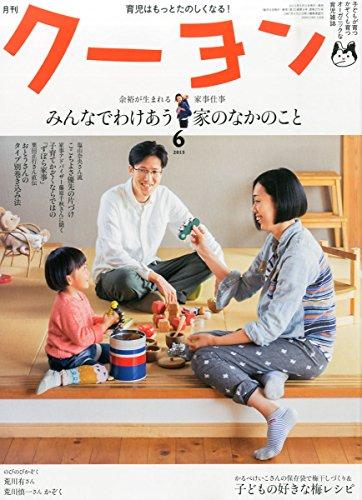 月刊クーヨン 2015年 06 月号 [雑誌]の詳細を見る
