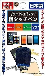 RM 指タッチペン ネイルアート・手袋のまま使える指につけるタッチペン iPhone / iPad / Android / タブレットなどに対応 RM-2447L