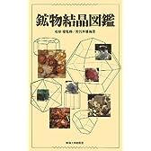 鉱物結晶図鑑