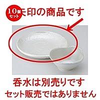 10個セット 真珠7.0丸皿 [ 19.3 x 3cm ] 【 天皿 】 【 料亭 旅館 和食器 飲食店 業務用 】