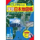 いちばんわかりやすい 小学生のための学習日本地図帳