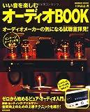 いい音を楽しむ オーディオBOOK (SEIBIDO MOOK)